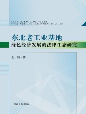 东北老工业基地绿色经济发展的法律生态研究