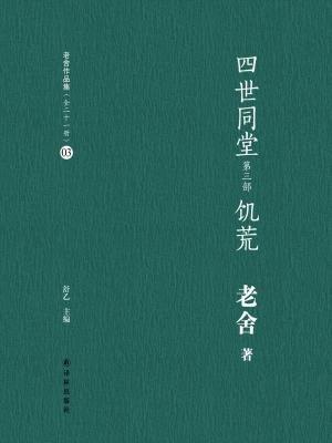 四世同堂  饥荒(老舍作品集03)