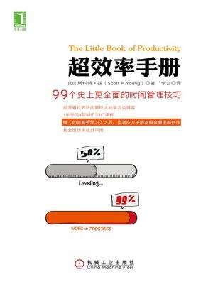超效率手册:99个史上更全面的时间管理技巧[精品]