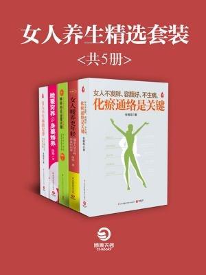女人养生精选套装(共5册)