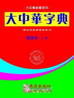 大中華字典(傳承字版華拼序)