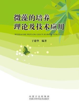微藻的培养理论及技术应用