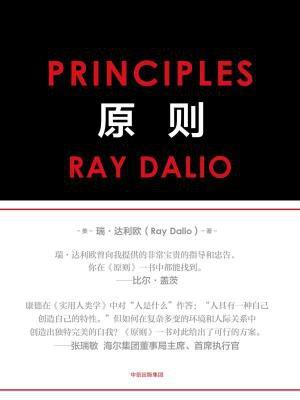 原则:罗振宇跨年演讲推荐