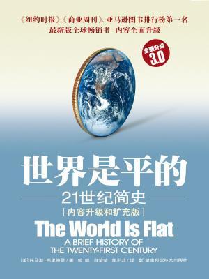 世界是平的:21世纪简史(内容升级和扩充版)(全面升级3.0)