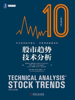 股市趋势技术分析(原书第10版)[精品]