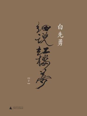 白先勇细说红楼梦(下)
