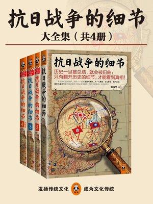 抗日战争的细节全集(共4册)
