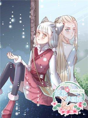 花花小狐妖[漫画]