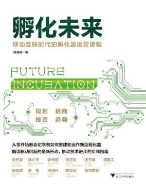 孵化未来:移动互联时代的孵化器运营逻辑