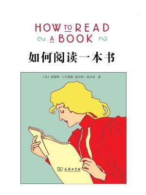 如何阅读一本书[精品]