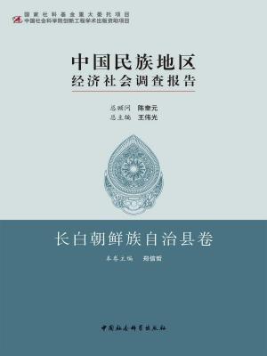 中国民族地区经济社会调查报告·长白朝鲜族自治县卷
