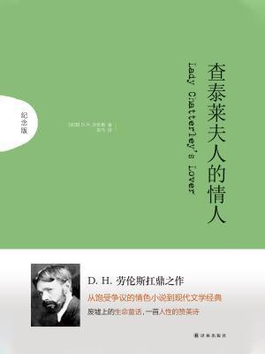 查泰莱夫人的情人(纪念版)-[英国]D.H.劳伦斯[精品]