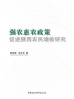 强农惠农政策促进陕西农民增收研究
