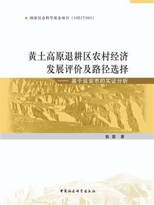 黄土高原退耕区农村经济发展评价及路径选择--基于延安市的实证分析
