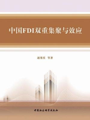 中国FDI双重集聚与效应