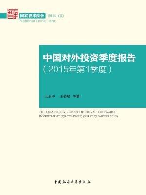 中国对外投资季度报告2015年·第一季度