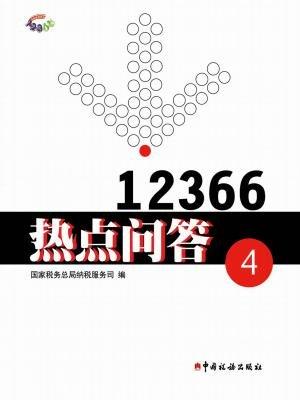 12366热点问答4