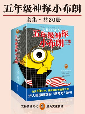 五年级神探小布朗(共20册)