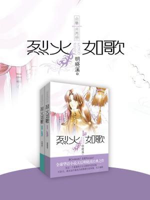 烈火如歌合集(共两册)