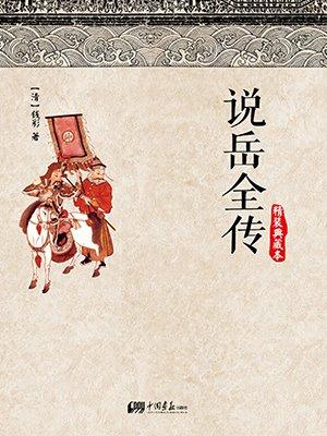 点击搜索框中右侧的 扫描图标 第3步 扫描二维码 中国古典小说