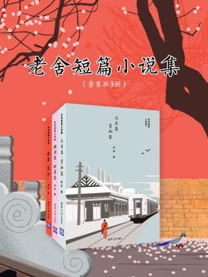 老舍短篇小说集(套装共3册)