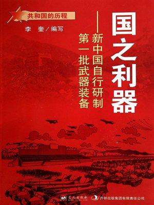 国之利器:新中国自行研制第一批武器装备
