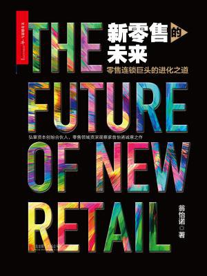 新零售的未来:零售连锁巨头的进化之道[精品]