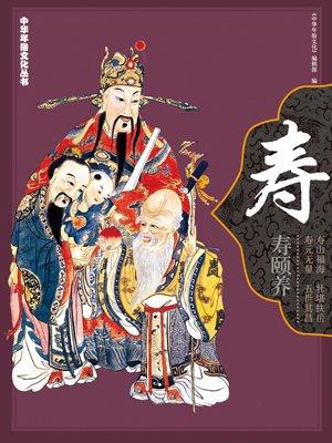 中华年俗文化丛书·寿颐养