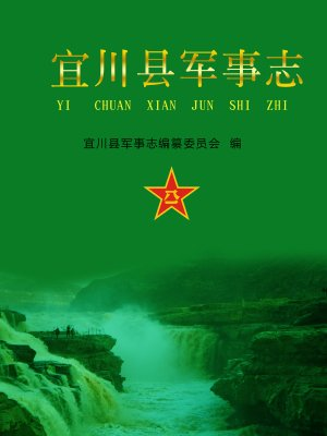 宜川县军事志