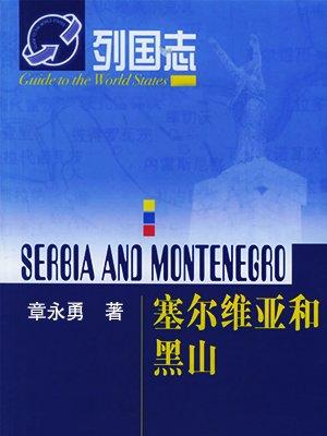 塞尔维亚和黑山