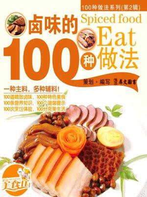卤味的100种做法