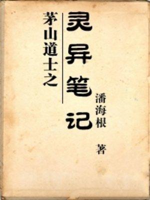 茅山道士之灵异笔记