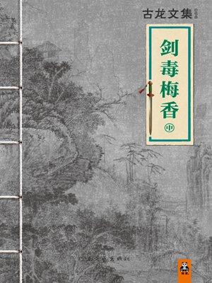 古龙文集·剑毒梅香(中)