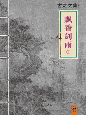 古龙文集·飘香剑雨上