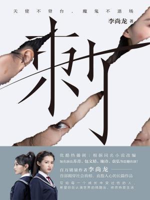 刺-李尚龙[精品]