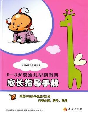 0-3岁婴幼儿早期教育——家长指导手册[精品]