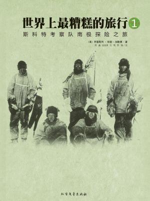 1911~1912年,挪威的阿蒙森和英国的斯科特