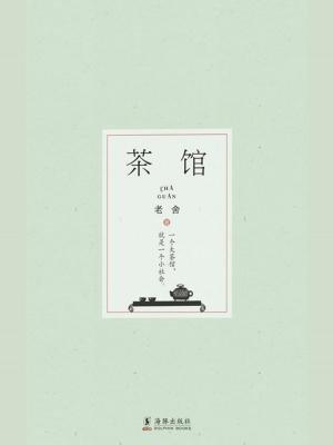 茶馆-老舍2[精品]