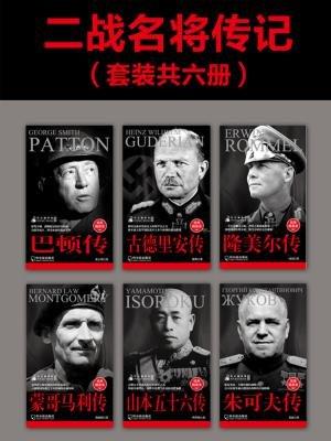 二战名将传记(套装共六册)