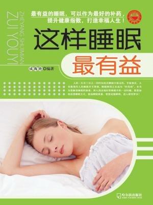 这样睡眠最有益