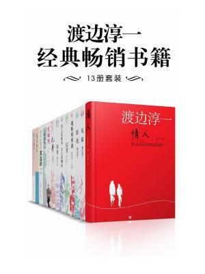 渡边淳一经典畅销书籍(13册套装)[精品]