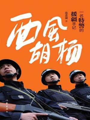 西风胡杨:一名特警的援疆手记