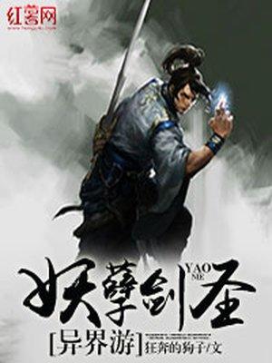 妖孽剑圣异界游