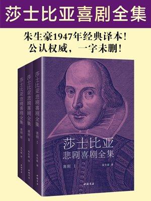 莎士比亚喜剧全集·朱生豪译