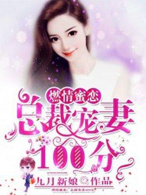 燃情蜜恋:总裁宠妻100分
