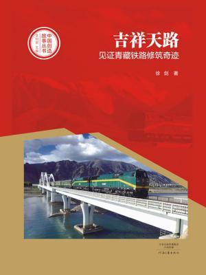 吉祥天路:见证青藏铁路修筑奇迹(中国创造故事丛书)