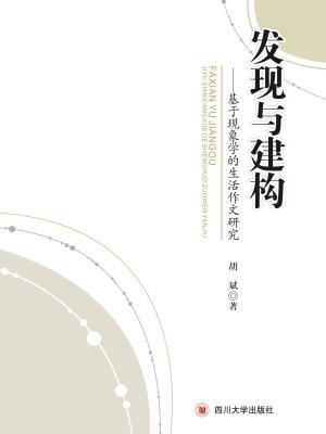 发现与建构:基于现象学的生活作文研究