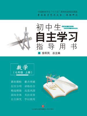 初中生自主学习指导用书——数学(七年级上册)[精品]