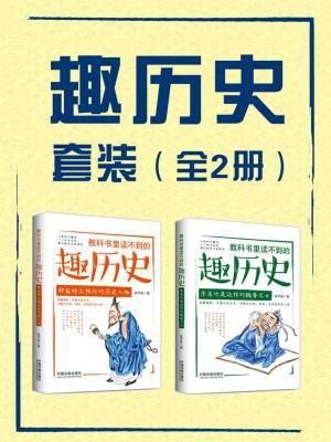 趣历史套装(全2册)
