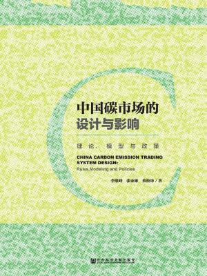 中国碳市场的设计与影响:理论、模型与政策